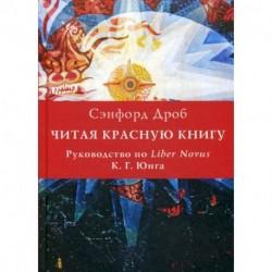 Читая Красную книгу