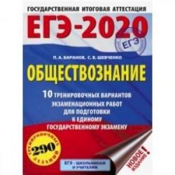 ЕГЭ-20. Обществознание. 10 тренировочных вариантов экзаменационных работ