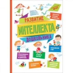 Развитие интеллекта дошкольника