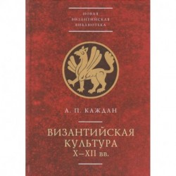 Византийская культура Х-ХII вв.