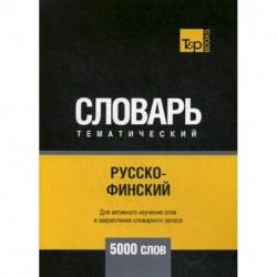 Русско-финский тематический словарь - 5000 слов