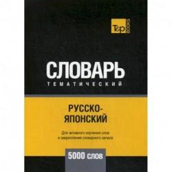 Русско-японский тематический словарь - 5000 слов