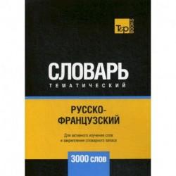 Русско-французский тематический словарь - 3000 слов
