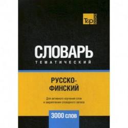 Русско-финский тематический словарь - 3000 слов