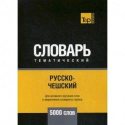 Русско-чешский тематический словарь - 5000 слов
