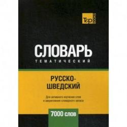 Русско-шведский тематический словарь - 7000 слов