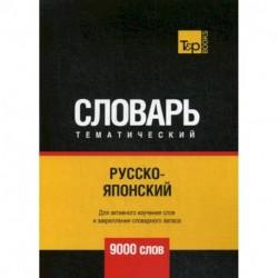 Русско-японский тематический словарь - 9000 слов