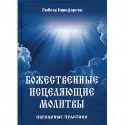 Божественные исцеляющие молитвы. Обрядовые практики