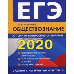 ЕГЭ 2020. Обществознание: алгоритм написания сочинения