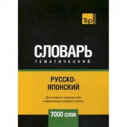 Русско-японский тематический словарь - 7000 слов