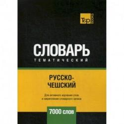 Русско-чешский тематический словарь - 7000 слов