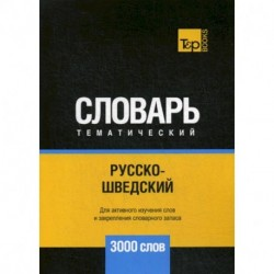 Русско-шведский тематический словарь - 3000 слов