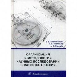 Организация и методология научных исследований в машиностроении