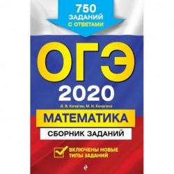ОГЭ-2020. Математика. Сборник заданий. 750 заданий с ответами