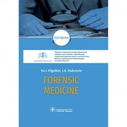 Forensic Medicine. Textbook