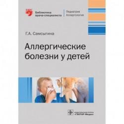Аллергические белезни у детей