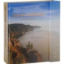 Земля у Байкала
