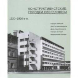 Конструктивистские городки Свердловска 1920-1930-е гг.