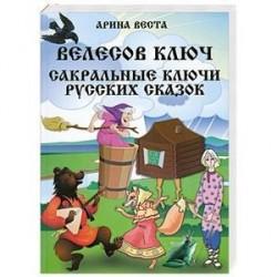 Велесов Ключ Сакральные коды русских сказок