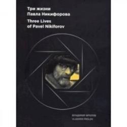 Альбом 'Три жизни Павла Никифорова'