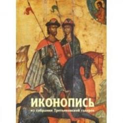 Альбом 'Иконопись из собрания Третьяковской галереи' (+CD)