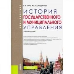 История государственного и муниципально управления. Учебное пособие
