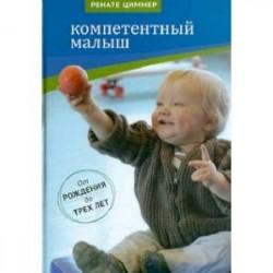 Компетентный малыш. Руководство для родителей с многочисленными примерами увлекательных подвижн. игр