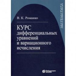 Курс дифференциальных уравнений и вариационного исчисления