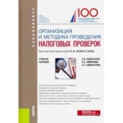 Организация и методика проведения налоговых проверок (бакалавриат). Учебное пособие