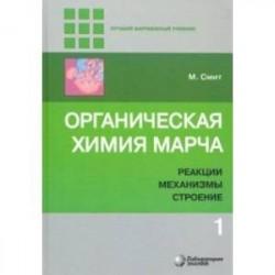 Органическая химия Марча. Реакции, механизмы, строение. Углубленный курс. В 4-х томах. Том 1