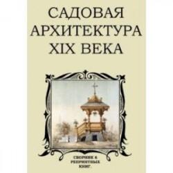 Садовая архитектура XIX в. Сборник 6 репринтных книг