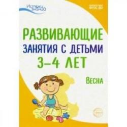 Развивающие занятия с детьми 3-4 лет. Весна. III квартал. ФГОС ДО
