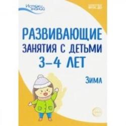 Развивающие занятия с детьми 3-4 лет. Зима. II квартал. ФГОС ДО