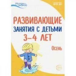 Развивающие занятия с детьми 3-4 лет. Осень. I квартал. ФГОС ДО