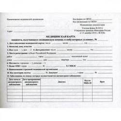 Медицинская карта пациента, получающего медицинскую помощь в амбулаторных условиях (форма №025/у)