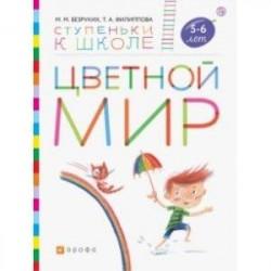 Цветной мир. Пособие для детей 5-6 лет