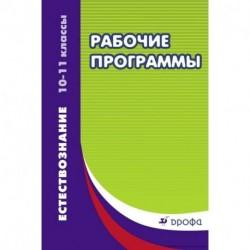 10-11 классы. Рабочие программы. Учебно-методическое пособие. ФГОС