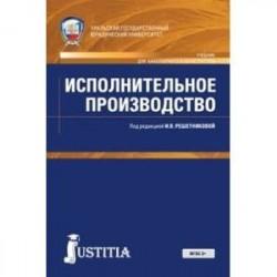 Таможенное право. Учебник