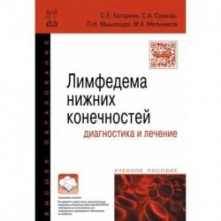 Лимфедема нижних конечностей: диагностика и лечение. Учебное пособие