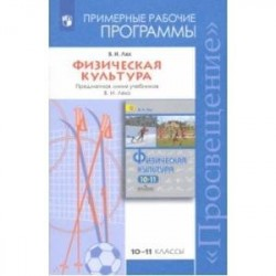 Физическая культура. 10-11 классы. Рабочие программы. Предметная линия учебников В.И. Ляха. ФГОС