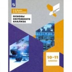 Основы системного анализа. 10-11 классы. Учебное пособие