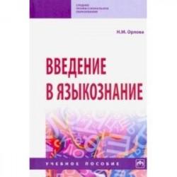 Введение в языкознание. Учебное пособие