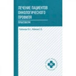 Лечение пациентов онкологического профиля. Практикум