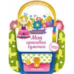 Моя красивая сумочка. Развивающая книга с наклейками