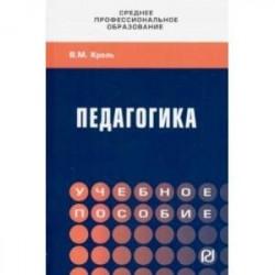 Педагогика. Учебное пособие. СПО