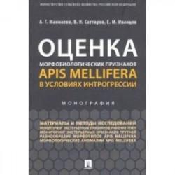 Оценка морфобиологических признаков Apis mellifera в условиях интрогрессии