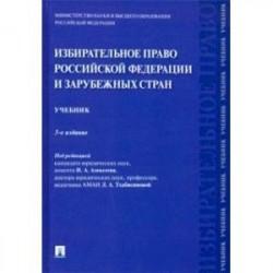 Избирательное право Российской Федерации и зарубежных стран. Учебник