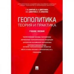 Геополитика: теория и практика. Учебное пособие