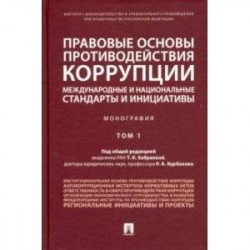 Правовые основы противодействия коррупции: международные и национальные стандарты и инициативы. Т.1