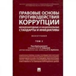 Правовые основы противодействия коррупции: международные и национальные стандарты и инициативы. Т.2